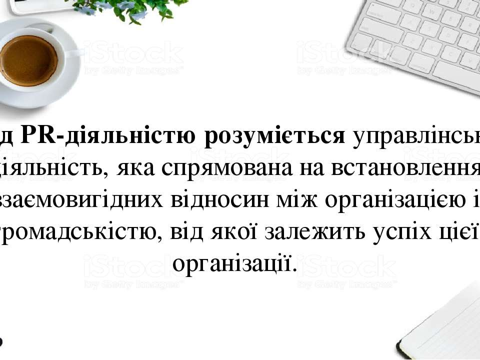 Під PR-діяльністю розуміється управлінська діяльність, яка спрямована на вста...