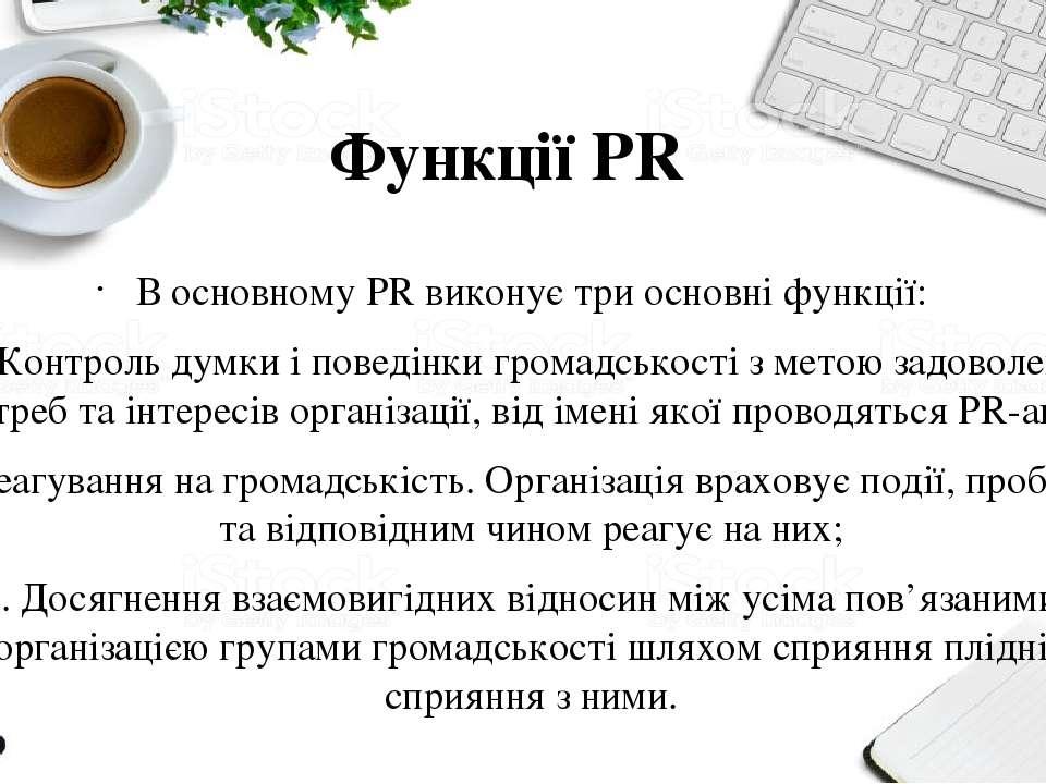 Функції PR В основному PR виконує три основні функції: 1. Контроль думки і по...