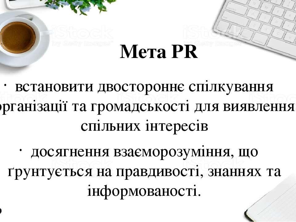 Мета PR встановити двостороннє спілкування організації та громадськості для в...