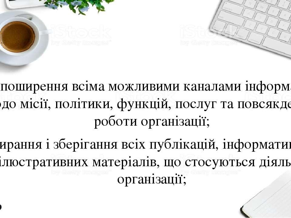 - поширення всіма можливими каналами інформації щодо місії, політики, функцій...