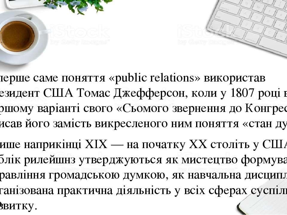 Вперше саме поняття «public relations» використав президент США Томас Джеффер...