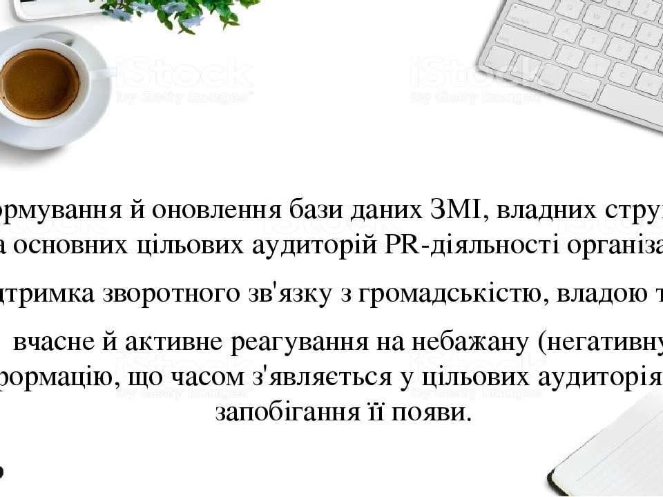 формування й оновлення бази даних ЗМІ, владних структур та основних цільових ...