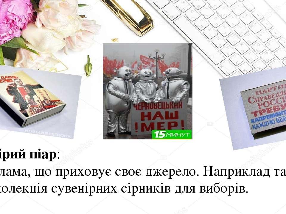 Сірий піар: Реклама, що приховує своє джерело. Наприклад така от колекція сув...