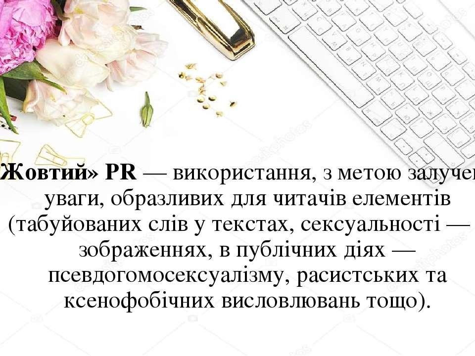 «Жовтий» PR— використання, з метою залучення уваги, образливих для читачів е...