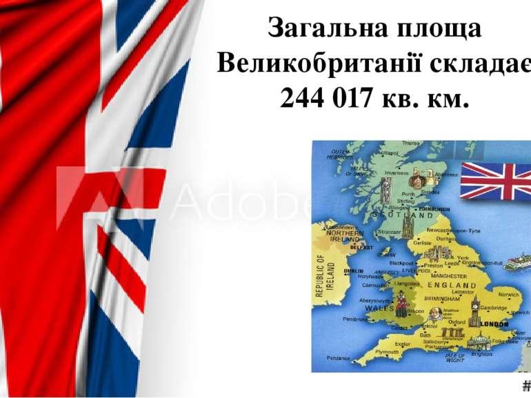 Загальна площа Великобританії складає 244 017 кв. км.