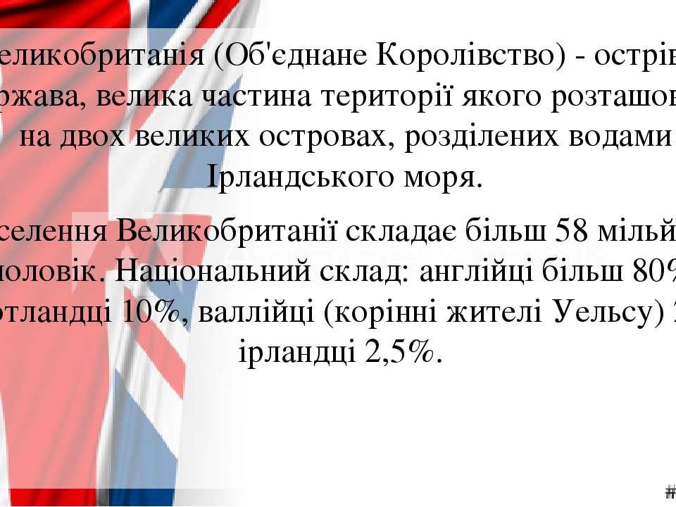 Великобританія (Об'єднане Королівство) - острівна держава, велика частина тер...