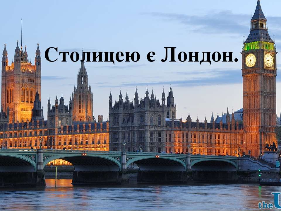 Столицею є Лондон.