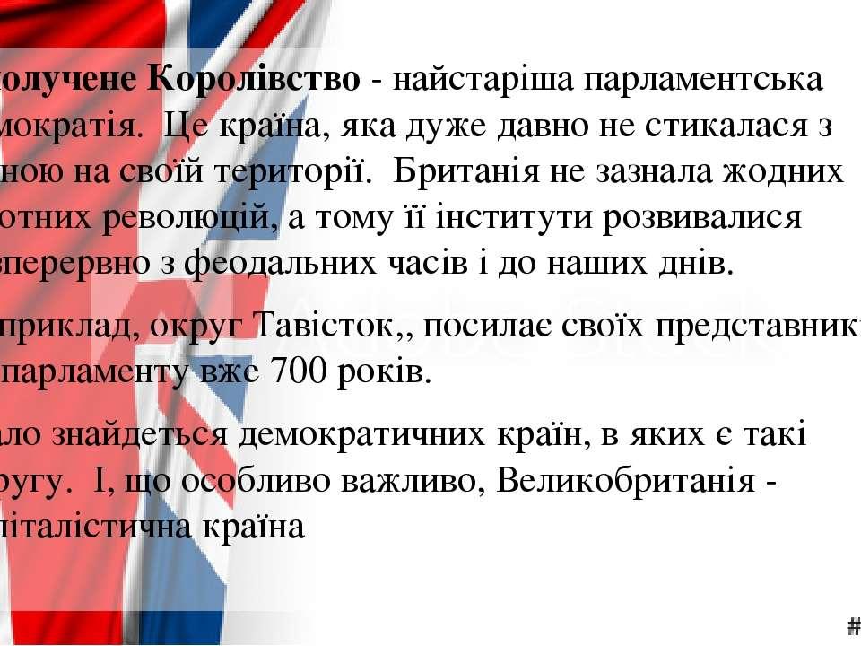 Сполучене Королівство - найстаріша парламентська демократія. Це країна, яка д...