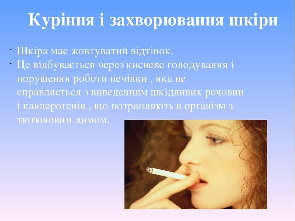 Куріння і захворювання шкіри Шкіра має жовтуватий відтінок. Це відбувається ч...