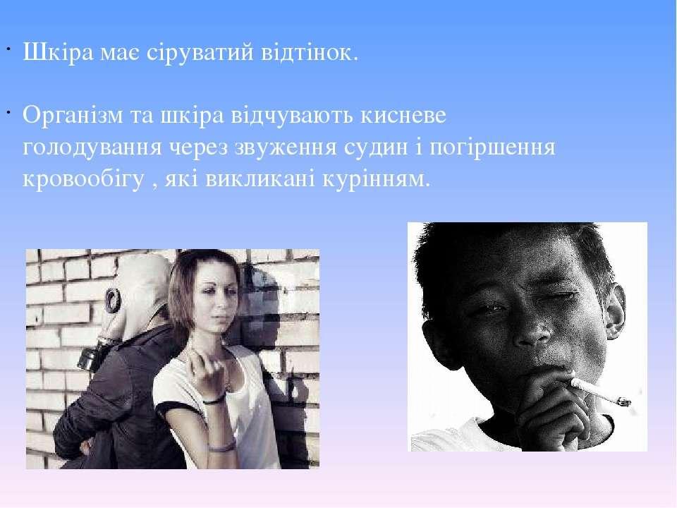 Шкіра має сіруватий відтінок. Організм та шкіра відчувають кисневе голодуванн...
