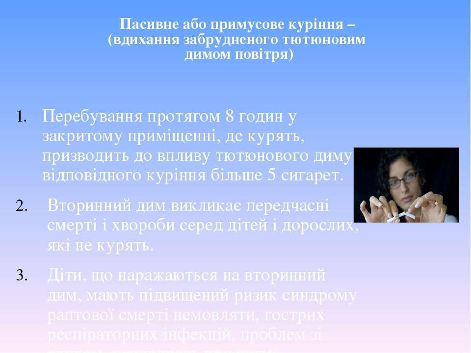 Пасивне або примусове куріння – (вдихання забрудненого тютюновим димом повітр...