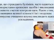 Люди, що страждають булімією, часто вдаються до використання проносних засобі...