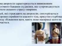 Нервова анорексія характеризується виникненням патологічного бажання схудненн...