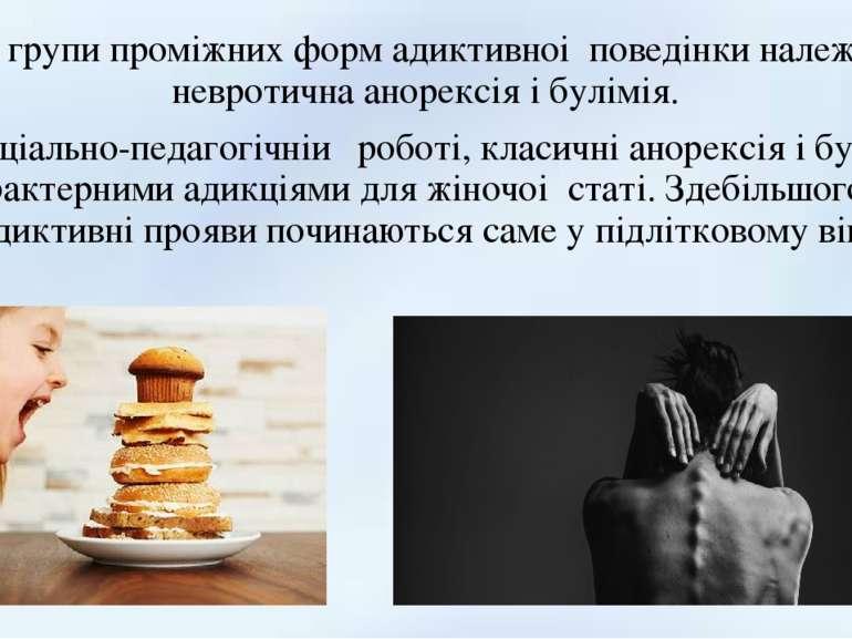 До групи проміжних форм адиктивноі поведінки належать невротична анорексія і ...
