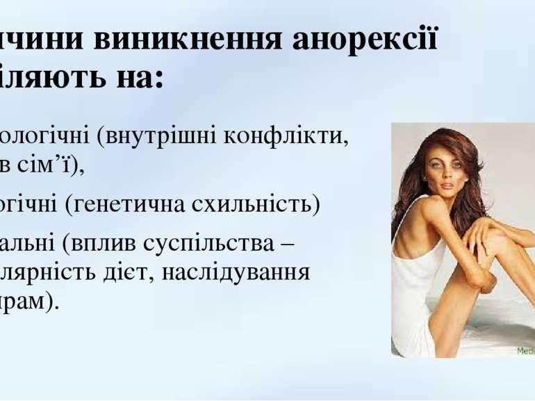 Причини виникнення анорексії поділяють на: психологічні (внутрішні конфлікти,...