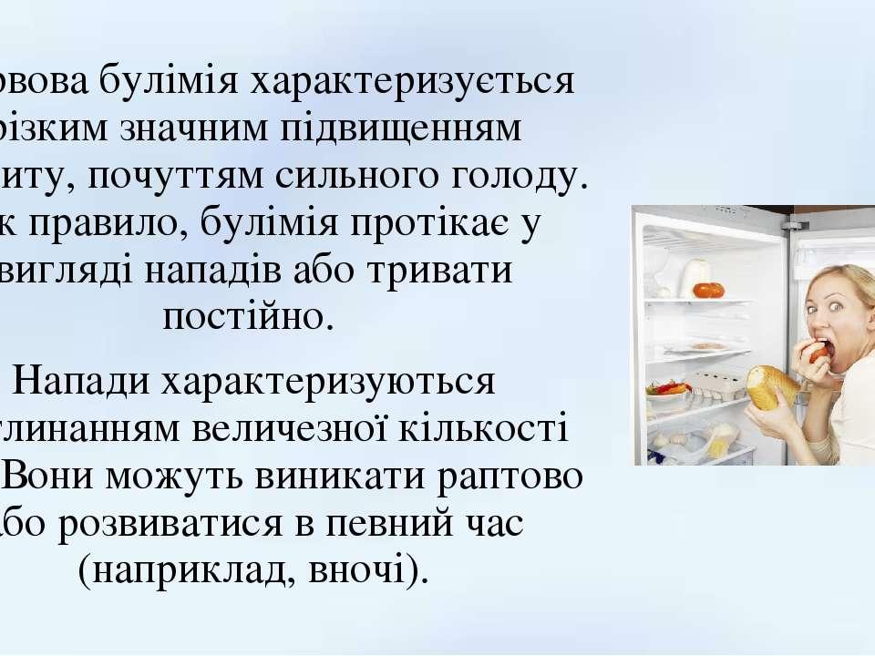 Нервова булімія характеризується різким значним підвищенням апетиту, почуттям...