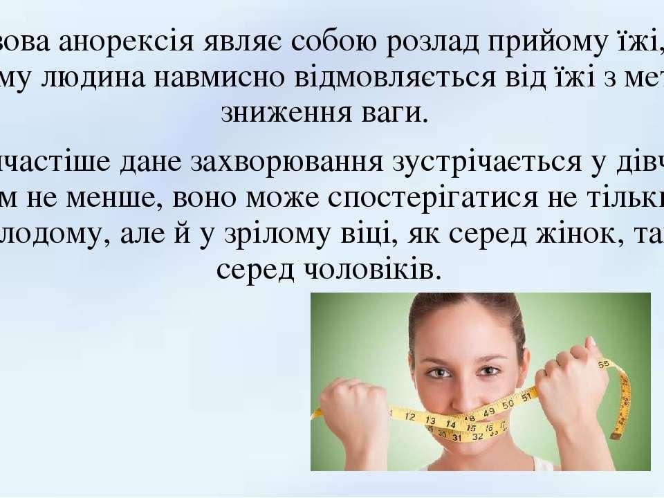 Нервова анорексія являє собою розлад прийому їжі, при якому людина навмисно в...