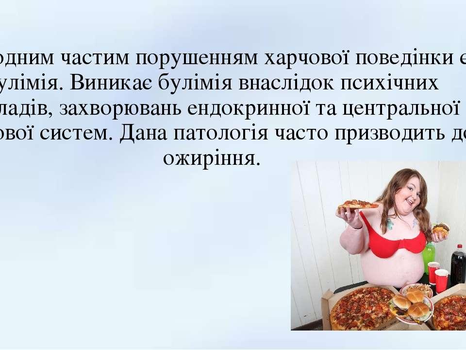 Ще одним частим порушенням харчової поведінки є булімія. Виникає булімія внас...