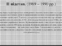 ІІ підетап.(1989 – 1990 рр.) В першу чергу характеризується поширенням масов...