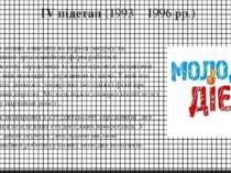 ІV підетап(1993 – 1996 рр.) Умовно можна означити як період пошуку та станов...