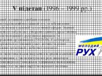 V підетап(1996 – 1999 рр.) Означений активними спробами очолити загальноукра...