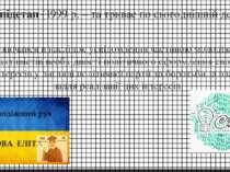 VІ підетап(1999 р. – та триває по сьогоднішній день) Розпочався в наслідок у...