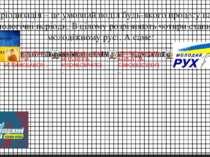 Періодизація – це умовний поділ будь-якого процесу на хронологічні періоди. В...