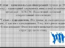 ІІІ етап – комсомольсько-піонерський(тривав до 1990 року) і характерний існу...