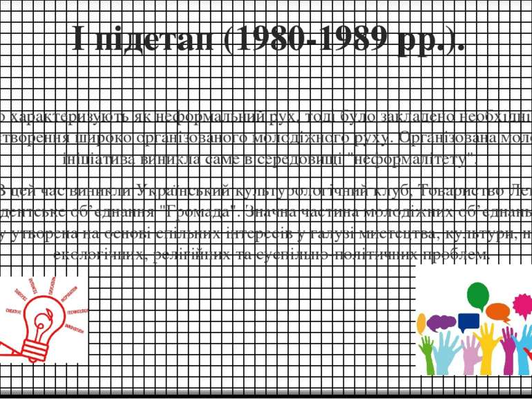 І підетап (1980-1989 рр.). Його характеризують як неформальний рух, тоді бул...