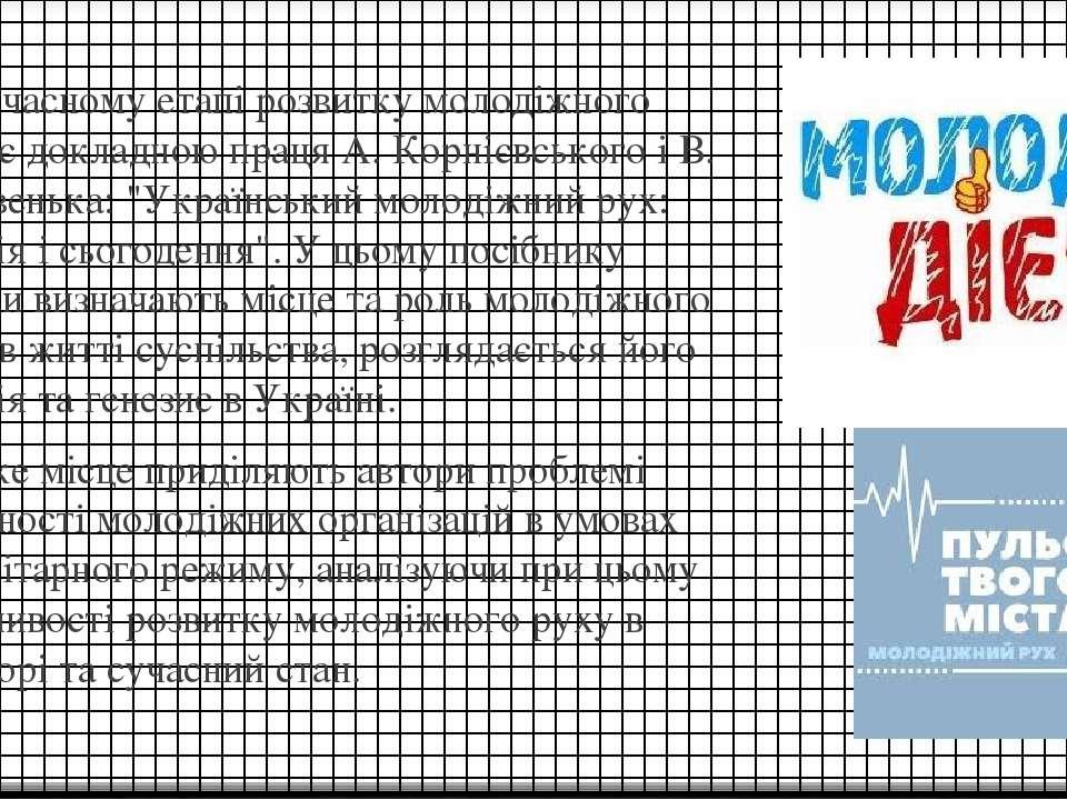 На сучасному етапі розвитку молодіжного руху є докладною праця А. Корнієвсько...