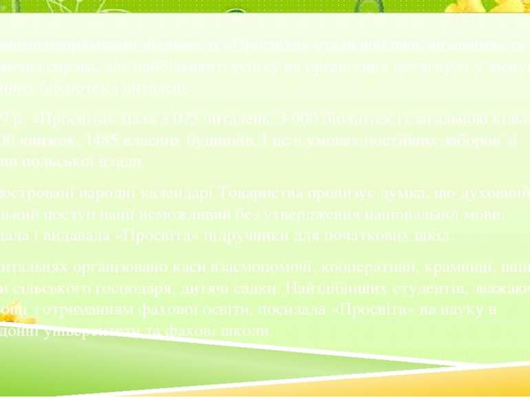 Основними напрямками діяльності «Просвіти» стали шкільна, видавнича та економ...