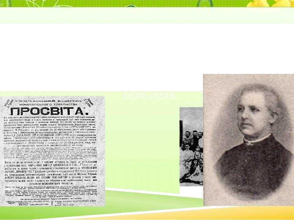 Товариство «Просвіта»(1868—1939) — громадська організація, утворена 1868 уЛ...