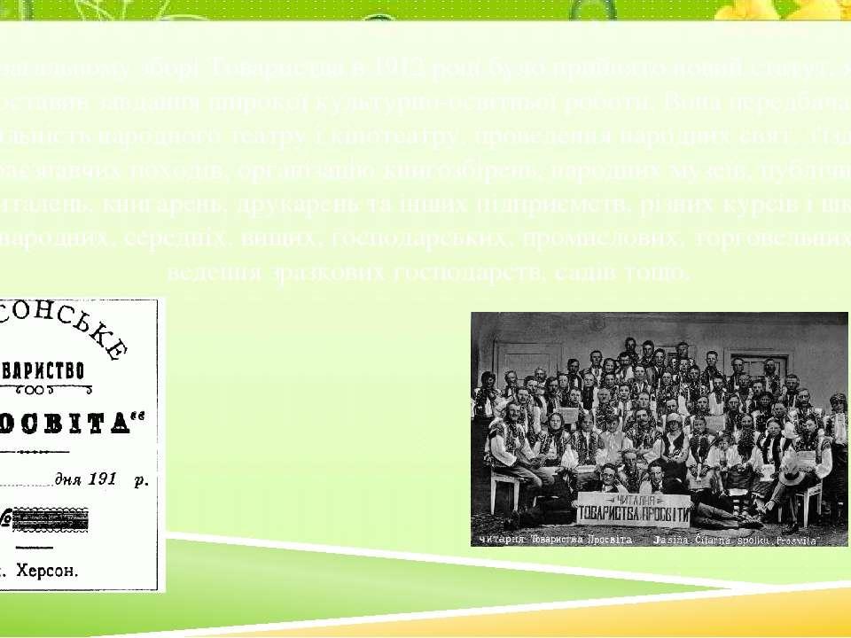 На загальному зборі Товариства в 1912 році було прийнято новий статут, який п...