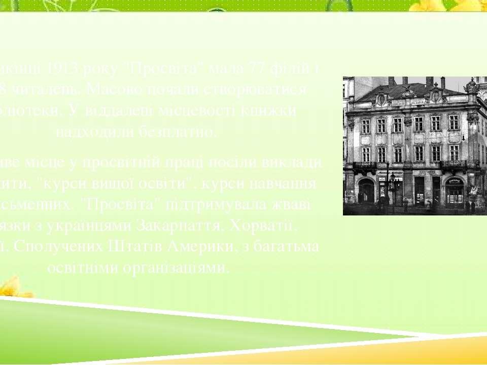 """Наприкінці 1913 року """"Просвіта"""" мала 77 філій і 2648 читалень. Масово почали ..."""