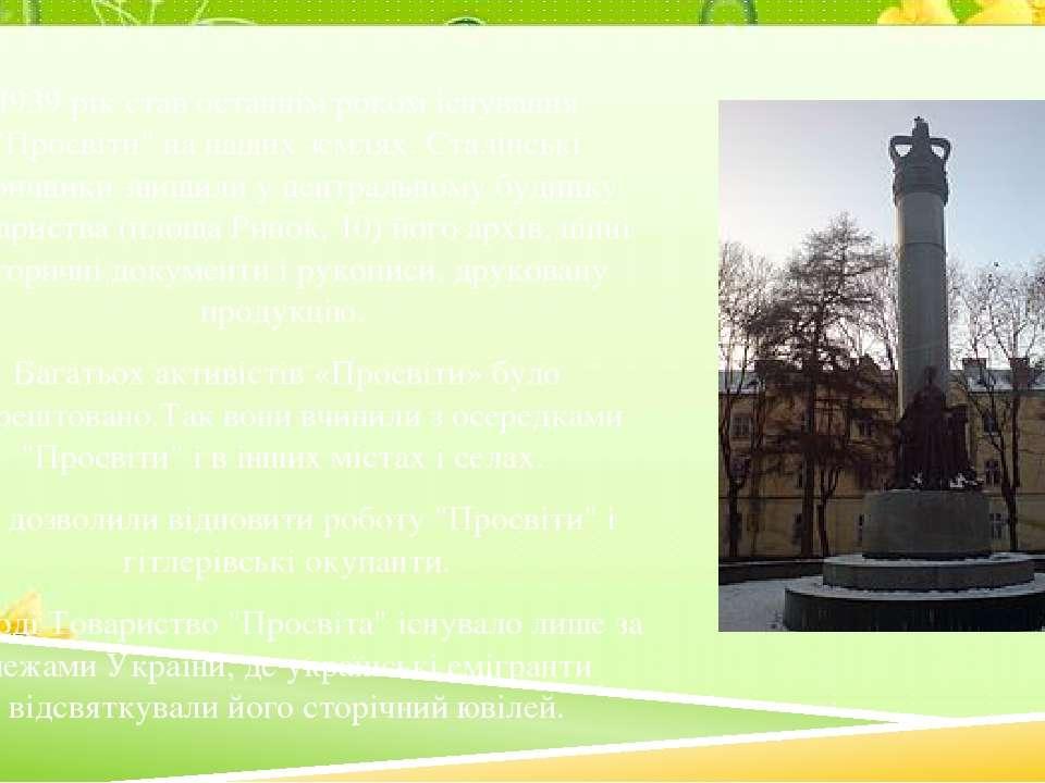 """1939 рік став останнім роком існування """"Просвіти"""" на наших землях. Сталінські..."""