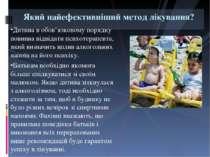 Який найефективніший метод лікування? Дитина в обов'язковому порядку повинна ...