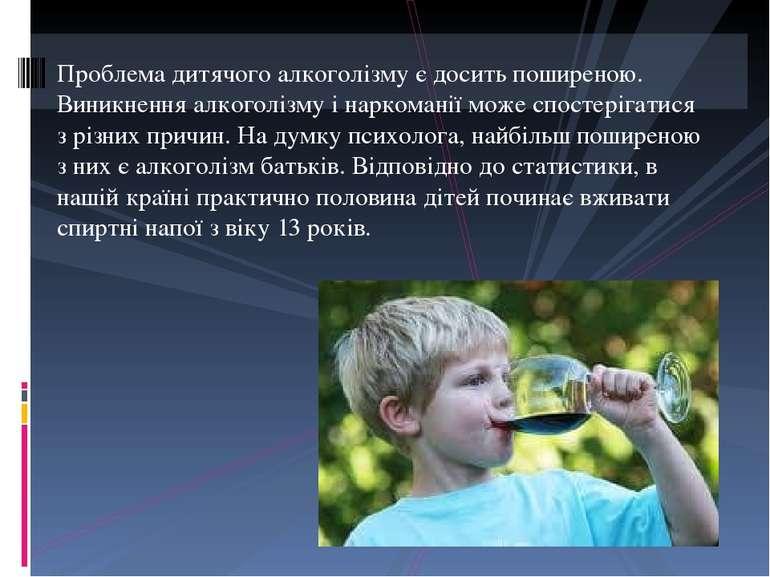 Проблема дитячого алкоголізму є досить поширеною. Виникнення алкоголізму і на...