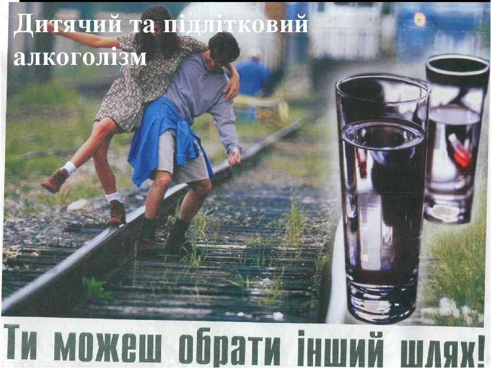 Дитячий та підлітковий алкоголізм
