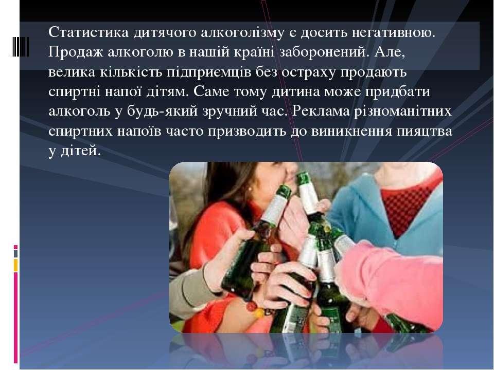 Статистика дитячого алкоголізму є досить негативною. Продаж алкоголю в нашій ...