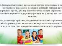 О. В. Бєляєва підкреслює, що на заході дитина виховується в культурі зверненн...