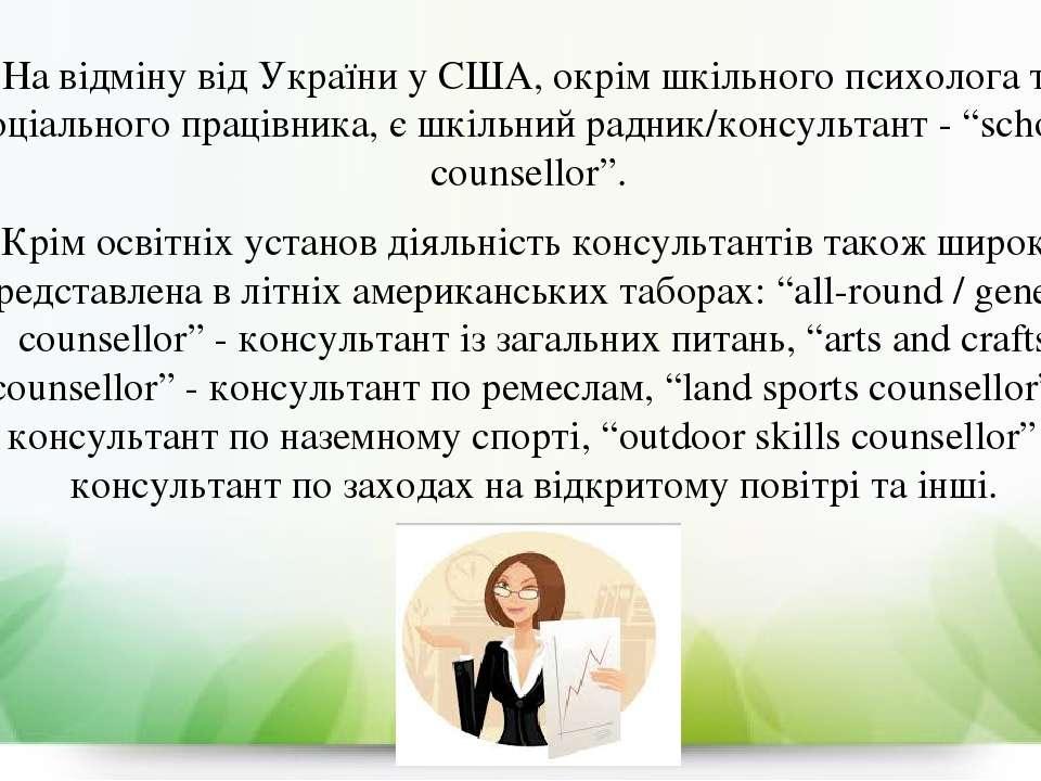 На відміну від України у США, окрім шкільного психолога та соціального праців...