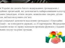 Нині в Україні діє досить багато недержавних громадських і благодійних органі...