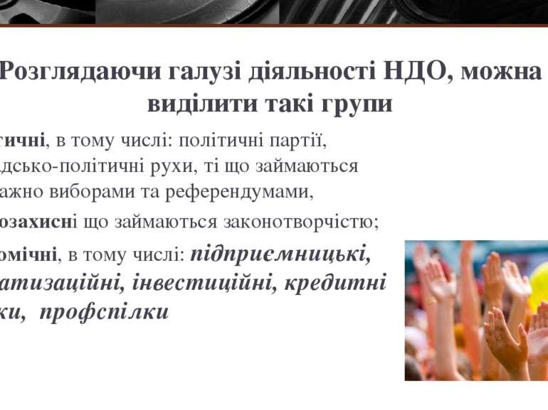 Розглядаючи галузі діяльності НДО, можна виділити такі групи Політичні, в том...