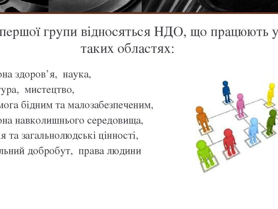 До першої групи відносяться НДО, що працюють у таких областях: охорона здоров...