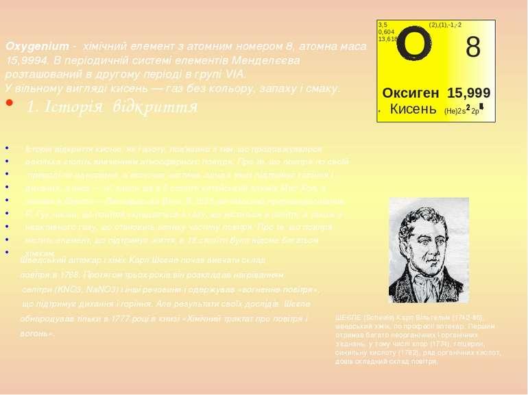 Oхygenium - хімічний елемент з атомним номером 8, атомна маса 15,9994. В пері...