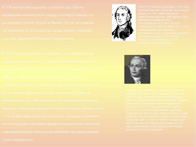 В 1775 Лавуазье прийшов до висновку, що звичайне повітря складається з двох г...