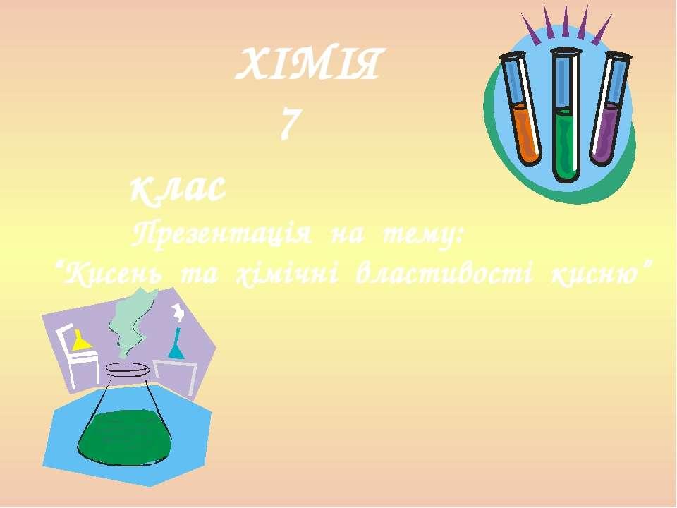 """ХІМІЯ 7 клас Презентація на тему: """"Кисень та хімічні властивості кисню"""""""