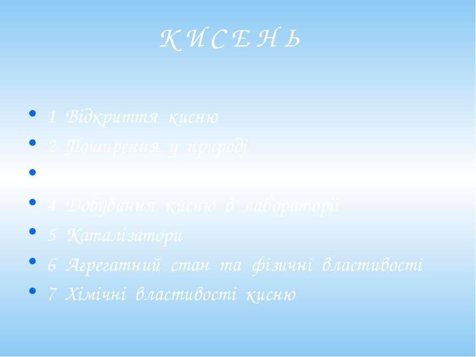 К И С Е Н Ь 1 Відкриття кисню 2 Поширення у природі 3 Фізіологічна дія 4 Добу...