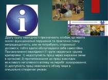 Другу групу інвалідності призначають особам, що мають значні функціональні по...