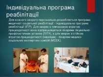 Індивідуальна програма реабілітації Для кожного хворого персонально розробляє...